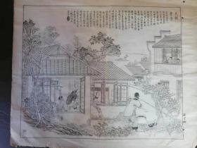 点石斋画报,之南京旧闻《天报孝子》,光绪原版,随申报附送的,包真