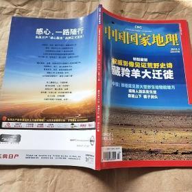 中国国家地理 2010年 第3期
