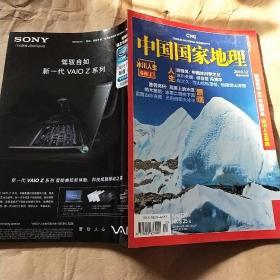 中国国家地理 2010年 第12期
