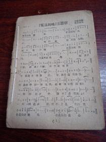 民国歌曲 64开本 缺封面封底 内容48页