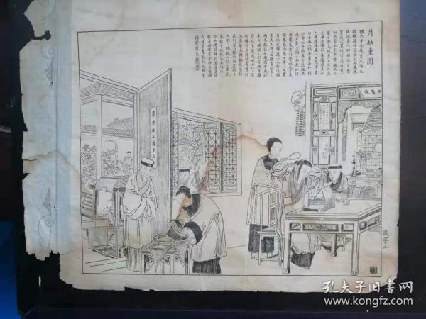 点石斋画报,之南京旧闻《月缺重圆》,光绪原版,随申报附送的,包真