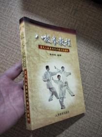 正宗原版《八极拳教程:霍氏八极拳传统训练方法揭秘 》