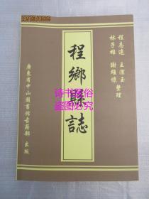 程乡县志——2015年版