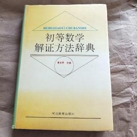 初等数学解证方法辞典