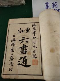 重订六书通上海扫叶山房5册十卷全民国五年石印版