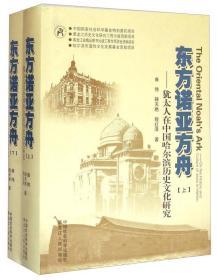 东方诺亚方舟:犹太人在中国哈尔滨历史文化研究(套装上下册)