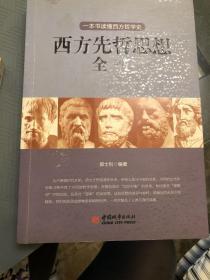 西方先哲思想全书