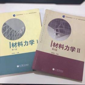 二手二手 材料力学刘鸿文第五版 2