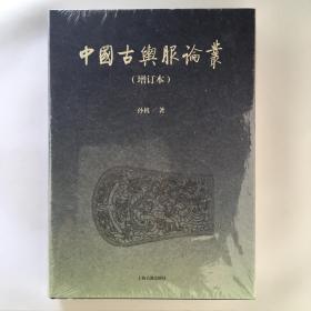 中国古舆服论丛 孙机作品 上海古籍出版社9787532569458