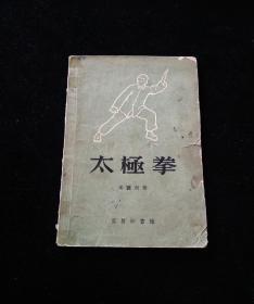太极拳  吴图南著(1957年版)