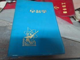 屯老日记本老笔记本(货号190630)29