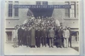 """1946年卫生工程学会平津分会成立大会合影照片附""""职员录""""一册"""