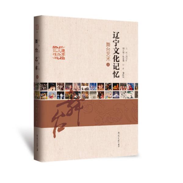 辽宁文化记忆. 舞台艺术