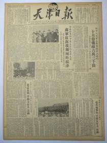 天津日报1952年11月16日报纸(抗美援朝报道)
