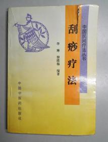 102535 刮痧疗法 中国民间疗法丛书