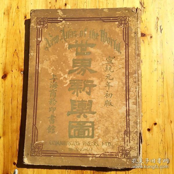 宣统元年出版   世界新地图(精装)(只发顺丰快递,可以到付)