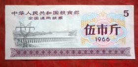 粮票 中华人民共和国全国通用粮票 5斤 空心五星水印  1966年 9*4