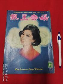 《娱乐画报》1965年第49期夏梦 郑佩佩 万国火柴盒 乐蒂