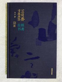 芷兰斋书跋五集(布面精装,铃印本,一版一印)