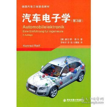 汽车电子学