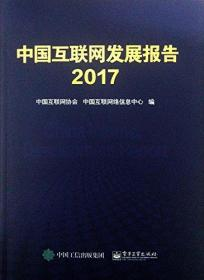 中国互联网发展报告. 2017