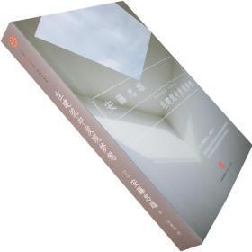 在建筑中发现梦想 安藤忠雄 精装 设计艺术书籍 插图 正版