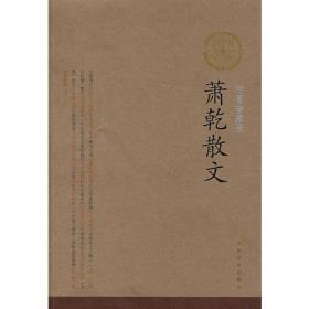 萧乾散文:插图珍藏版