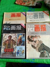 富春江画报1981/4,5,1983年4/10共4本和售