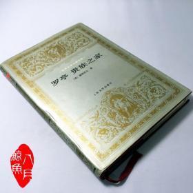 罗亭贵族之家 屠格涅夫 精装银套 世界文学名著文库 正版现货
