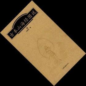 古本山海经图说 马昌仪 古代神话 2001年 平装 书籍 A正版现货
