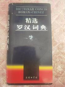 罗马尼亚语汉语词典