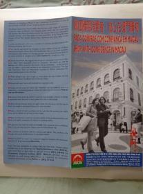 澳门购物须知 00年代 32开折页 中英葡文对照