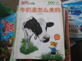 乐智小天地(成长版 4-5岁适用):牛奶是怎么来的