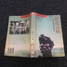 碧血丛林:南方红军游击队苦战记