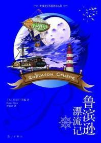 鲁滨逊漂流记:外国文学名著名译丛书【现货】