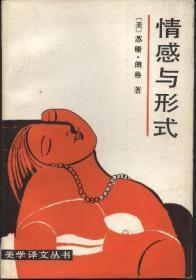 情感与形式:美学译文丛书【苏珊朗格杰出著作】=旧版现货