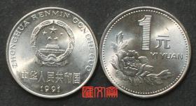 老三花系列-1991年【牡丹壹圆-国徽年号图】钢芯镀镍,首发1991年-不多见好品相、流通品。