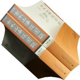 古本山海经图说 上下券册 大量插图 书籍 正版现货 全新