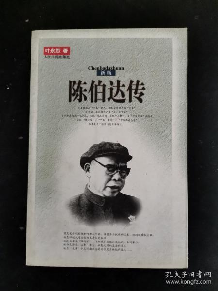 陈伯达传(全二册)
