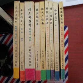 杨家将九代英雄传(全九册)