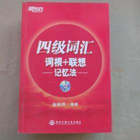 新东方·四级词汇:词根+联想 记忆法9787560530444