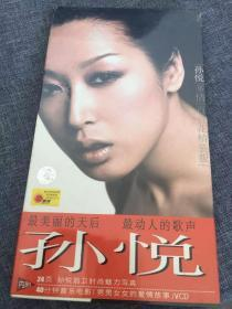 CD+vcd  孙悦 多情百合花 精装长盒版 全新未拆 星汉正版