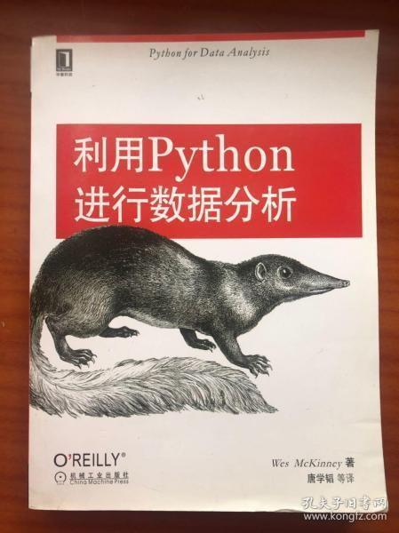 利用Python进行数据分析