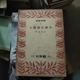 观察丛书——1948年初版《中国在戥盘上》
