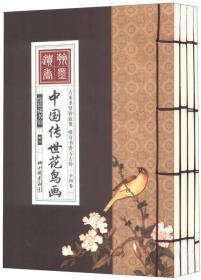中国传世花鸟画