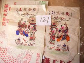 杨柳青木版年画-堆金积玉、发福生财一对-多色套印民国
