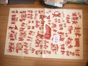 老鼠娶亲年画 大尺寸剪纸团案