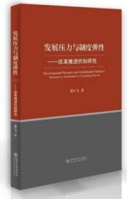 发展压力与制度弹性:改革推进机制研究