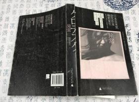 正版封面微残 异常 桐野夏生 广西师范大学出版社CR9787563399161