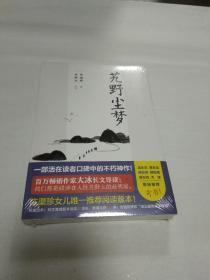 艽野尘梦:大冰长文导读版本